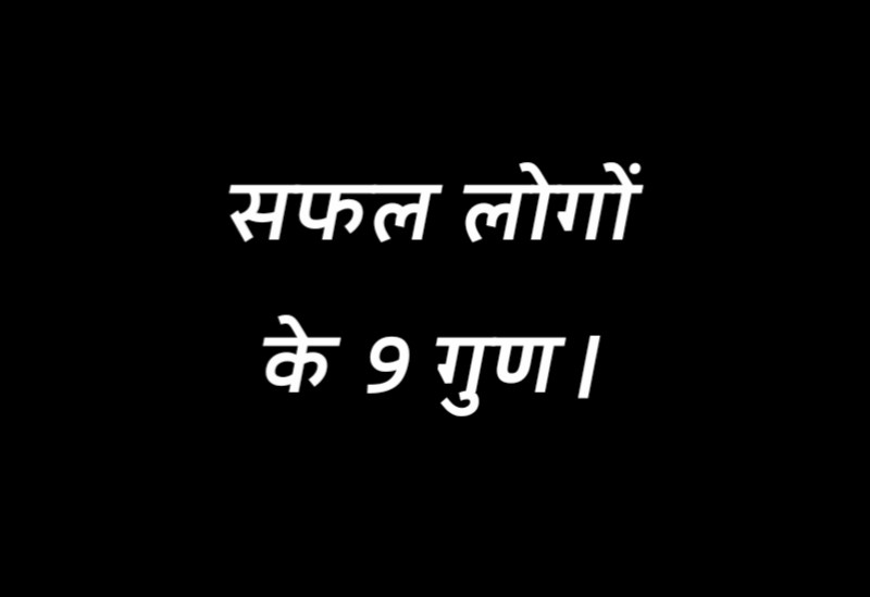 traits of successful people in Hindi,