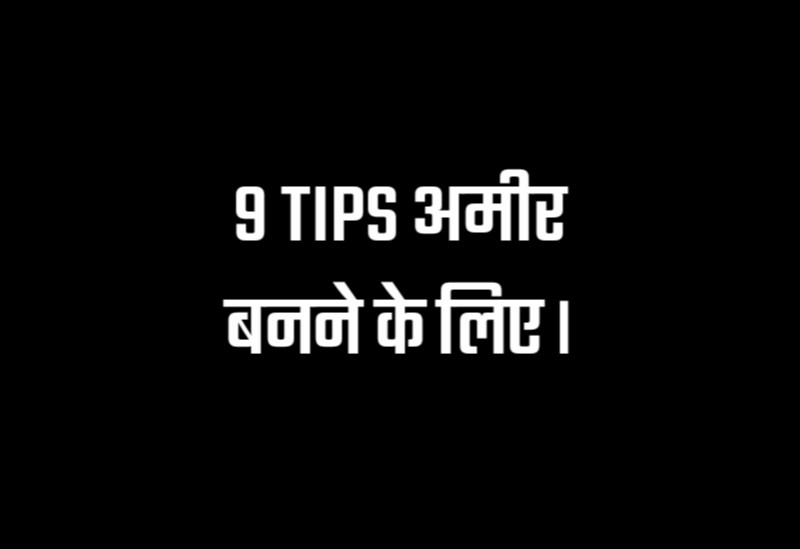 9 tips to become rich in Hindi,