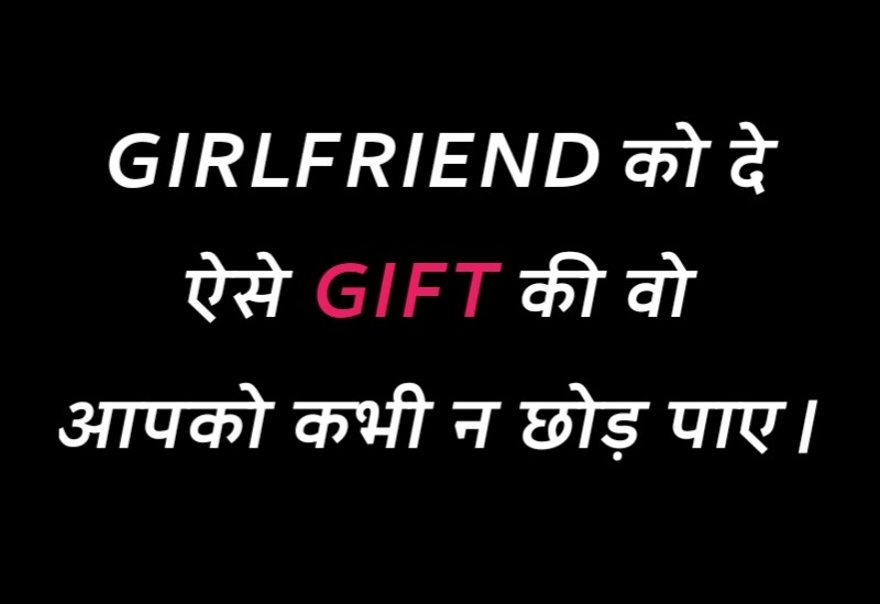 Gift for Girlfriend in Hindi,