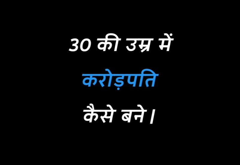 self improvement blog in hindi, hindi blogs, blog in hindi, success tips in hindi, Secrets of Success in Hindi, Safalta Ke sutra, Success Mantra in Hindi, Self Improvement in Hindi, Health Tips in Hindi, Life Lessons in Hindi, Facts & Knowledge in Hindi, Money Mantra, Love Tips in Hindi, Habits to Achieve Goals, SUCCESS HABITS, ameer kaise bane,How to be millionaire in Hindi, 30 की उम्र में करोड़पति कैसे बने, success tips in hindi, safal kaise bane,