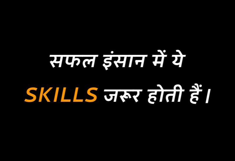 7 Skills To Be Successful, qualities of successful people in hindi, successful people qualities, skills of successful people, skills to be successful,