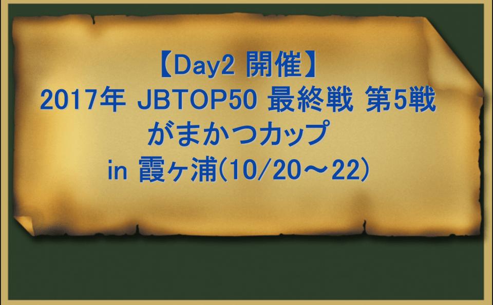 荒天だが開催【Day2開催】JB TOP50シリーズ最終戦 第5戦 がまかつカップ 霞ヶ浦戦 in 茨城県★