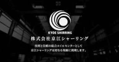 京江シャーリング
