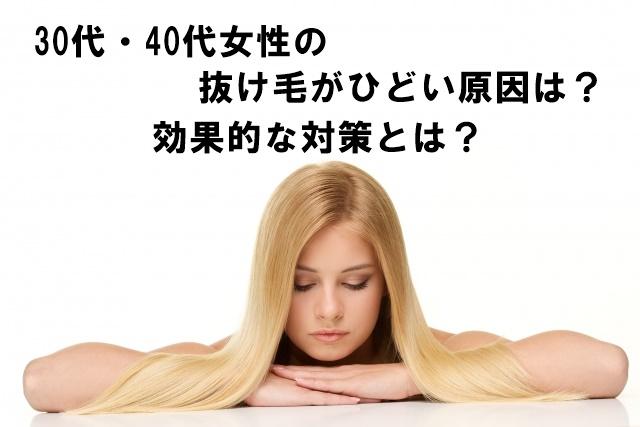 30代・40代女性の抜け毛がひどい原因は?対策法を詳しくご紹介します!