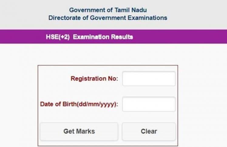 TN Board +2 12th Result 2021: तमिलनाडु बोर्ड +2 का रिजल्ट जारी, ऐसे कर सकते हैं चेक