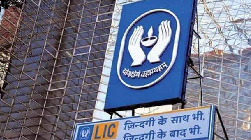 देश की सबसे बड़ी बीमा कंपनी LIC के निजीकरण को सीसीइए की मंजूरी