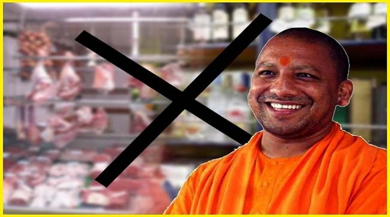 Mathura: CM Yogi Adityanath का एलान- ब्रज में मांस की बिक्री पर रोक, शराब बेचना भी पाबंद