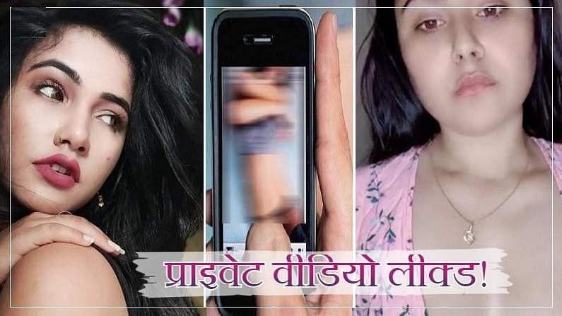 Trisha Kar Madhu के बाद Priyanka Pandit… क्यों महिलाओं के ही Private Photo-Video लीक हो रहे हैं, कहां हो रही गलती, क्या है कानून?