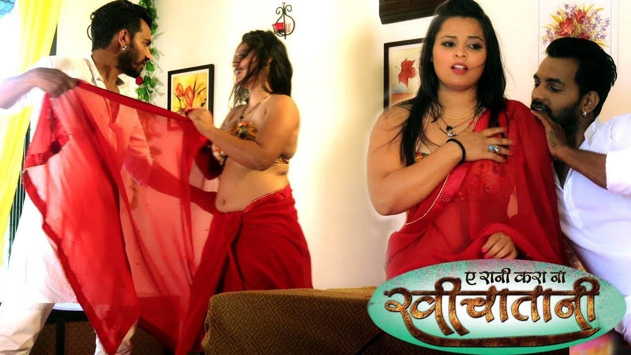 sejiya par lage na: बीवी की लाल जबरन उतारकर जब सावन ने किया जोरदार रोमांस, खींचातानी में एक्ट्रेस का हुआ हाल बेहाल