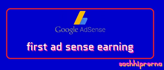 first adsense earning