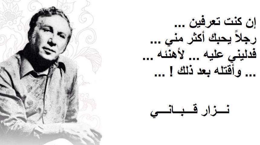 حزن نزار قباني اجمل كلمات شاعر المراة صور حزينه