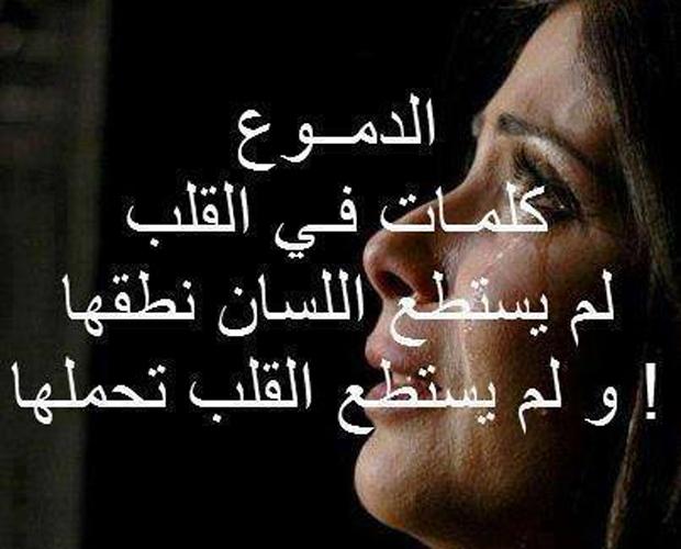 كلمات حزينة جدا عن الحب احزان واوجاع والم وكلام كله عن