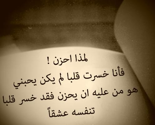 كلام حزن وندم بوستات معاتبة علي اللي ضاع صور حزينه