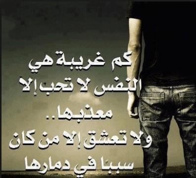 كلام حزين عن الدنيا الاقدار فى الحزن والفرح فى الدنيا