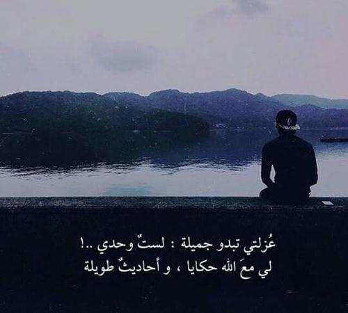 مسجات حزينه عن الوحده ارسل رسالة لحبيبك لمواساته في وحدته