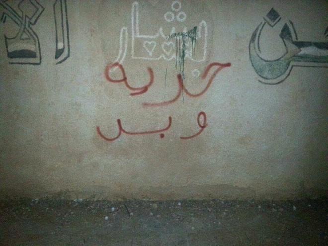 على جدران درعا - فيسبوك (3)