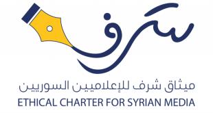 """فرصة عمل في """"ميثاق شرف للإعلاميين السوريين"""""""