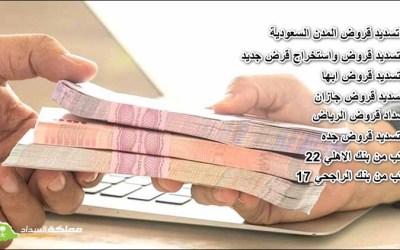 سداد القروض والمتعثرات باقل نسبة