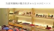東京都新橋に福岡久留米館がオープンしました!