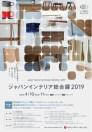 ジャパンインテリア総合展2019のお知らせ