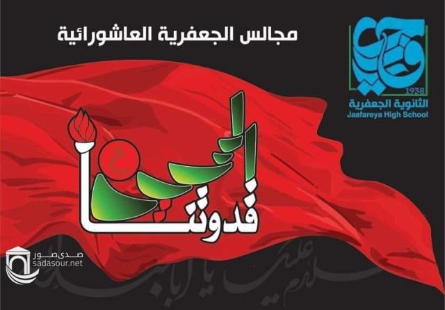 9eb3ce0dcda8e دعوة للمشاركة في مجالس أبي عبدالله في قاعة الثانوية الجعفرية-صور – صدى صور