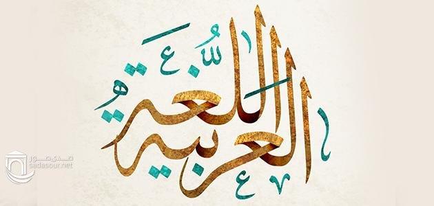 جمال اللغة العربية العربية لغة القرآن الكريم صدى صور