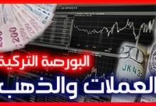 صورة سعر الليرة التركية مقابل الدولار