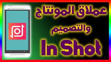 Photo of InShot عملاق التصميم والمونتاج