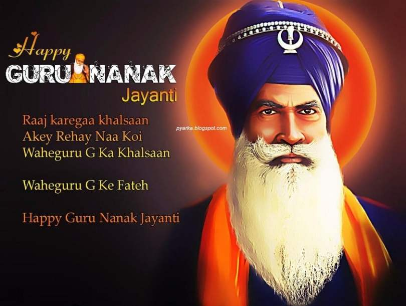 60+ Guru Nanak Jayanthi Status And Quotes 2016
