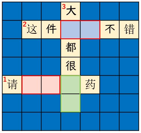 中国語クロスワードパズル