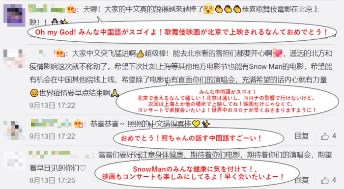 SnowManの中国ファンコメント02