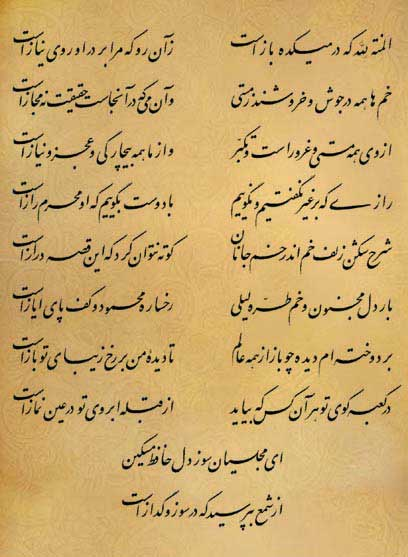 Persian Sufi Poetry سليمان ابن قديس