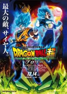 Dragón ball super broly