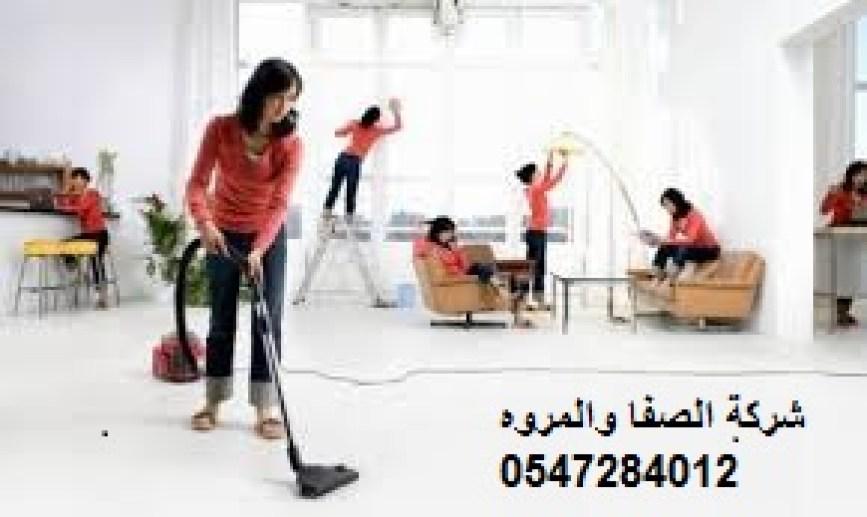 شركة-تنظيف-منازل-بتبوك