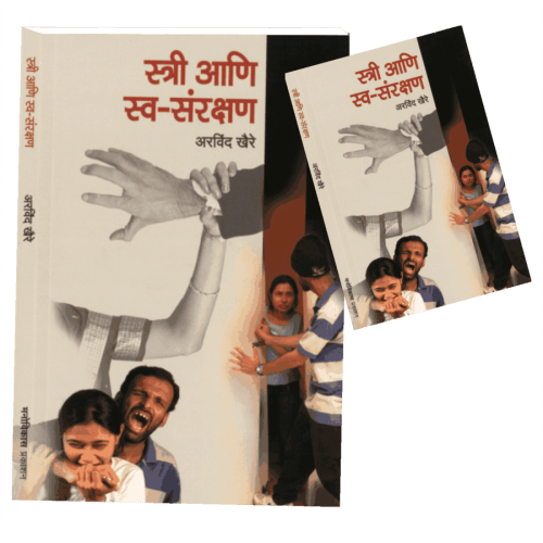 Author Safe-T-Guru Arvind Khaire's Self Defence book for Women - Marathi edition