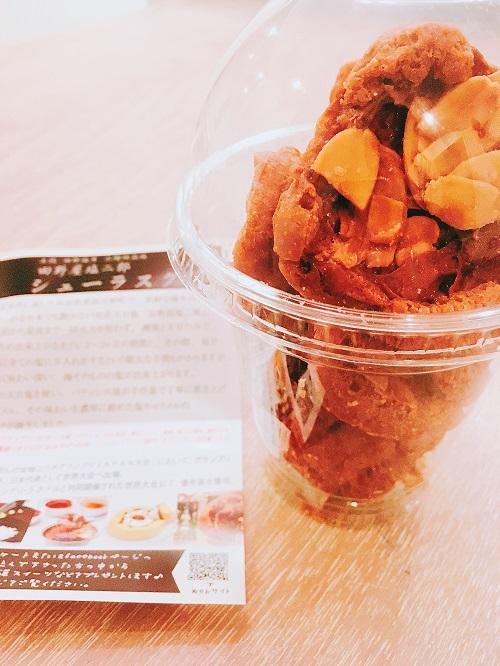 田野屋塩二郎シューラスクの商品写真