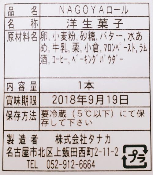 カフェタナカの名古屋ロールの食品表示