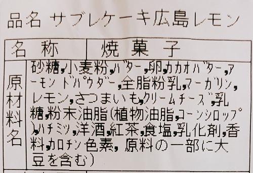 ルールモントの広島レモン