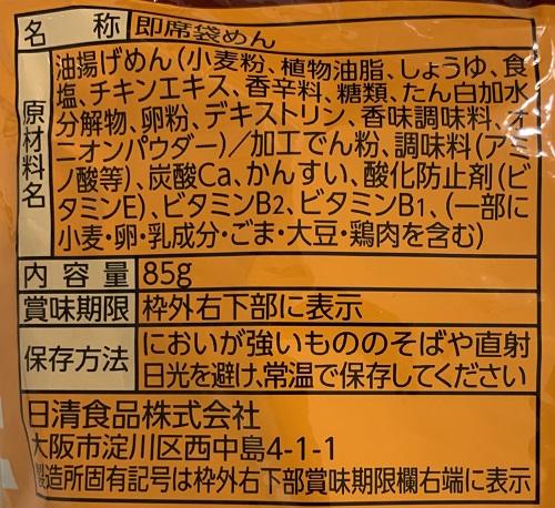 チキンラーメンの食品表示