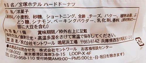宝塚ホテル ハードドーナツの食品表示