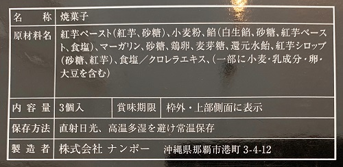 紅芋タルトの食品表示