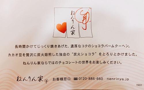 ねんりん家2019年バレンタインの紹介メッセージ