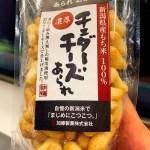 羽田空港に行ったら毎回これ(笑) 加藤製菓のチェダーチーズあられ☆