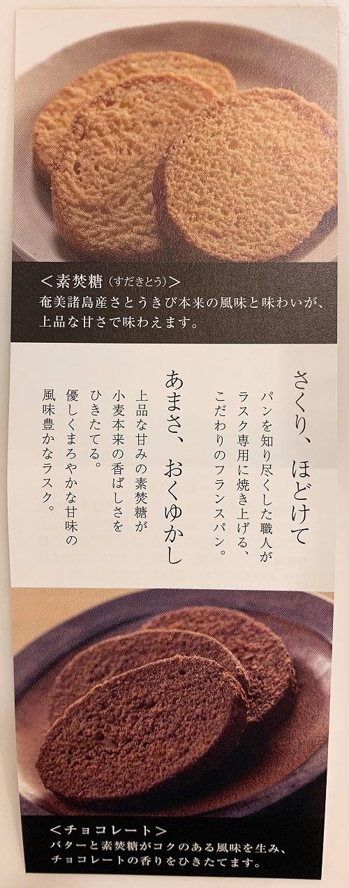 治一郎のラスクの商品紹介