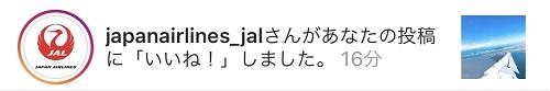 JALからのいいね!