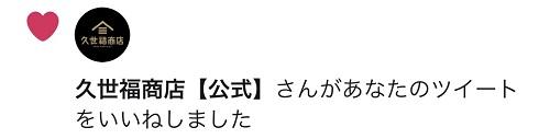 久世福商店さんからのTwitterいいね!