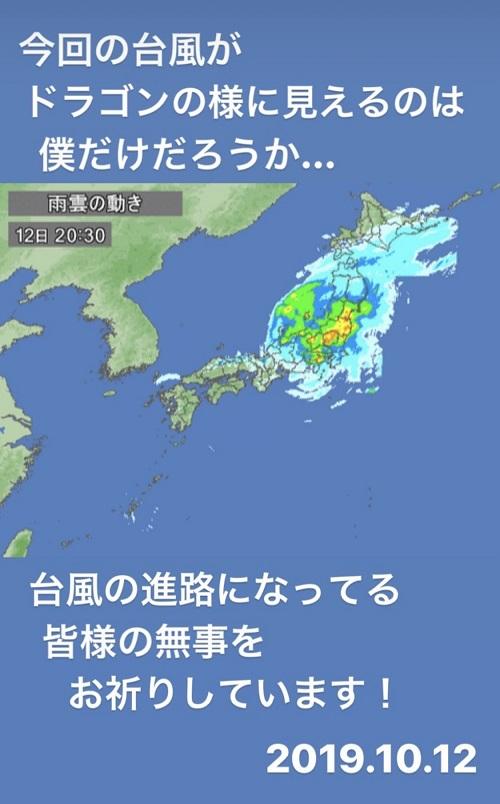 2019年 台風19号