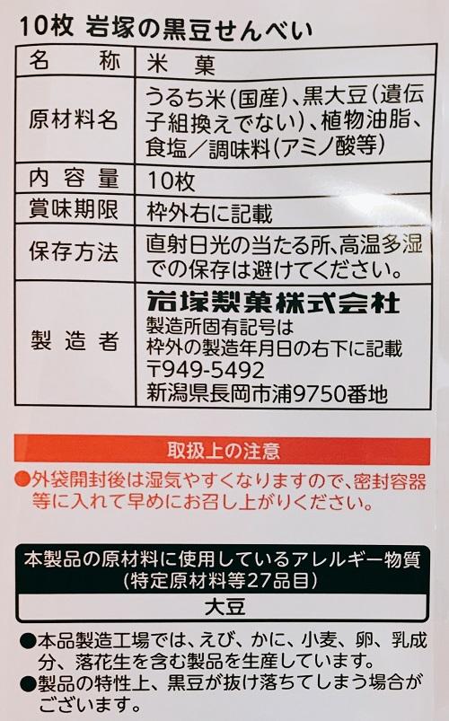 岩塚の黒豆せんべいの食品表示