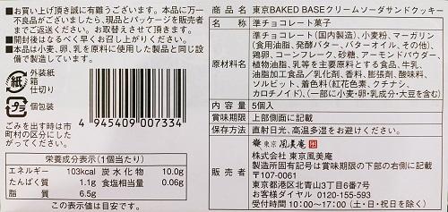 東京BAKED BASE クリームソーダサンドクッキー 食品表示