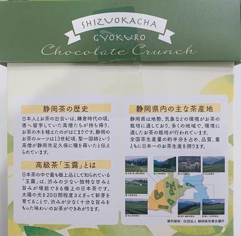 静岡茶玉露チョコレートクランチ 静岡茶の歴史